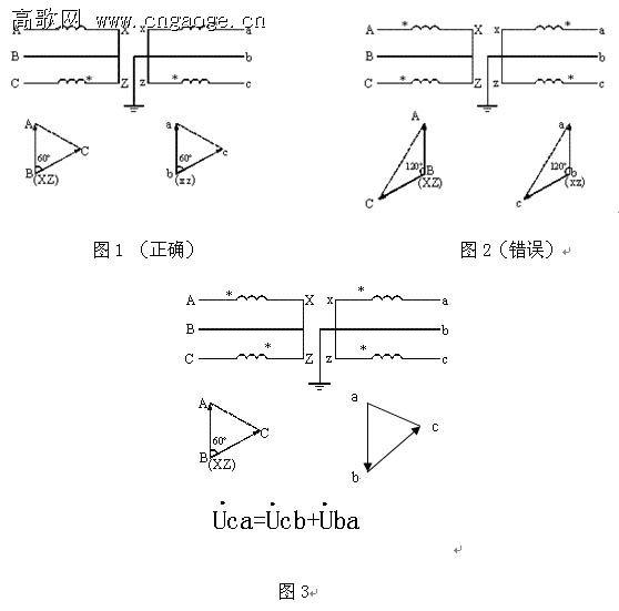 【互感器信息】电压互感器的常规接线和v/v接线图