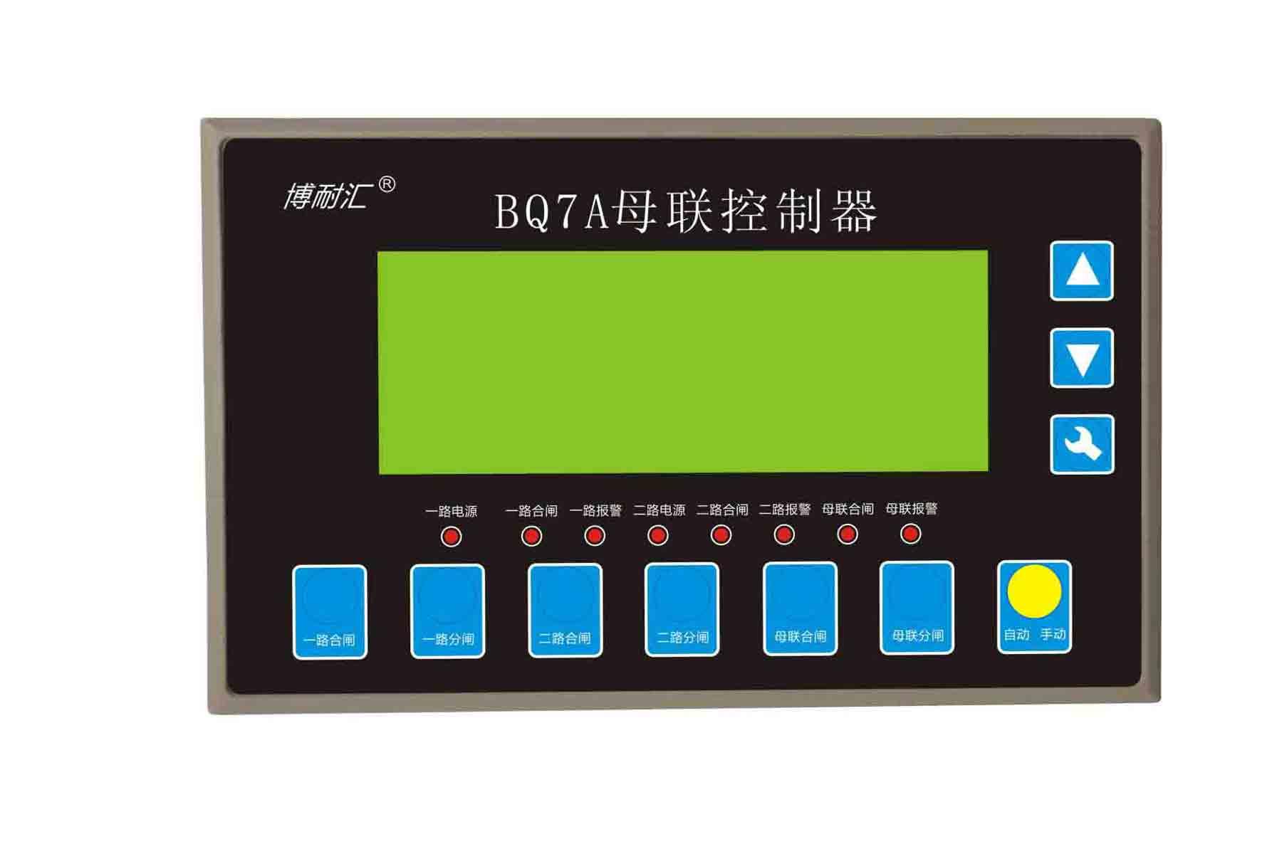 供应BQ7A液晶汉显母联控制器支持进线备自投母联备自投