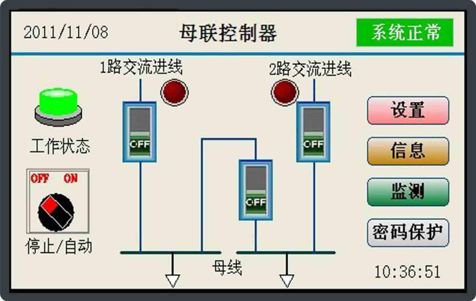 BQ6A触摸屏母线联络控制器 自复不自复两用