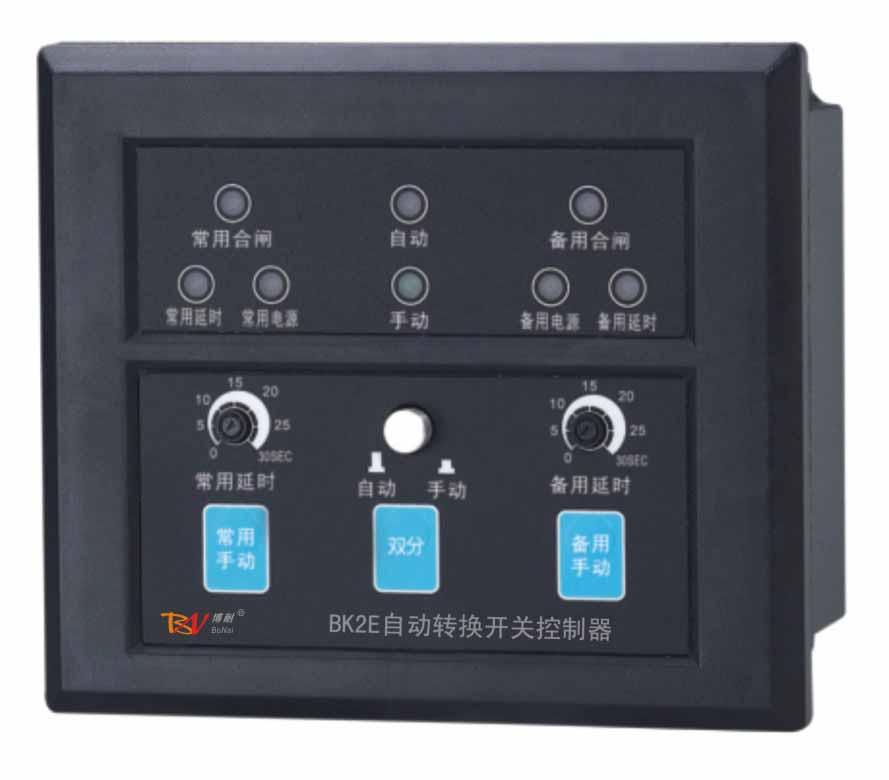 BK2E飞腾型自动转换开关控制器 双电源控制器PC级三段式